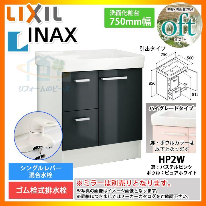 ★[FTV1H-754_HP2W] INAX オフトシリーズ 化粧台のみ 750mm 引出タイプ 洗面台 [条件付送料無料]