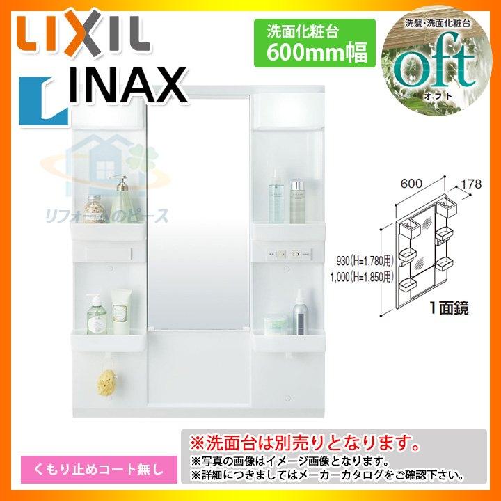 ★[MFTX1-601YFJ] INAX オフトシリーズ ミラーキャビネットのみ 600mm [条件付送料無料]