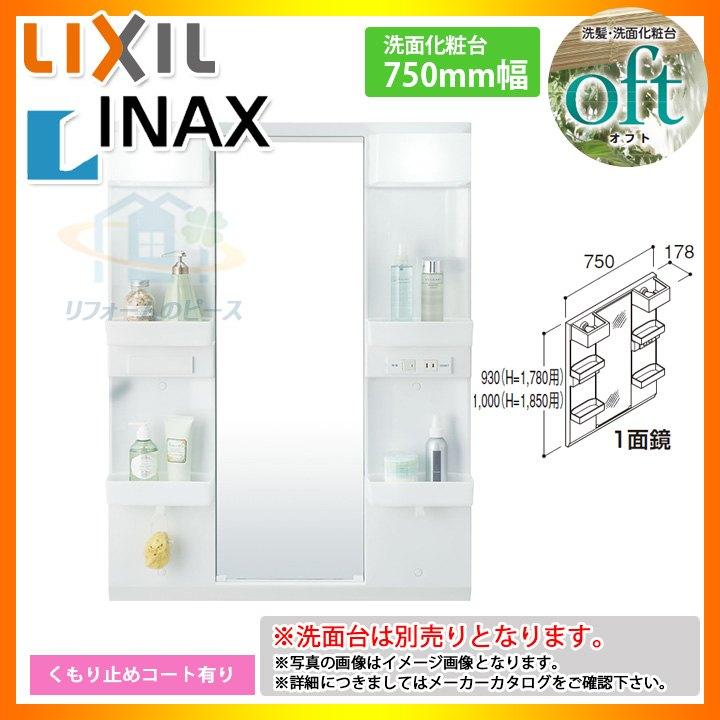 ★[MFTX1-751YPJU] INAX オフトシリーズ ミラーキャビネットのみ 750mm [条件付送料無料]
