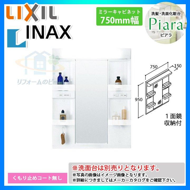 ★[MARE-751XS] INAX ピアラシリーズ ミラーのみ 750mm [条件付送料無料]