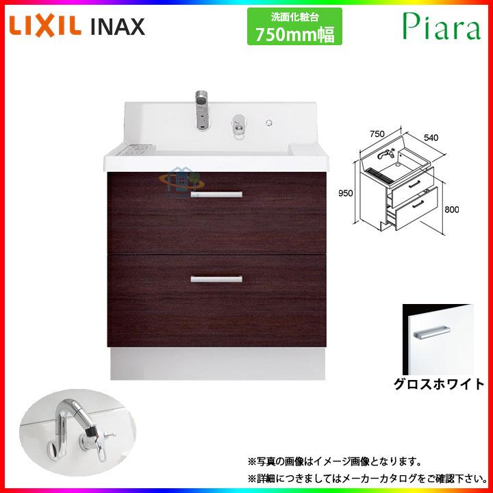★[AR2FH-755SY_QH2H] INAX ピアラシリーズ 洗面台のみ 750mm フルスライドタイプ [条件付送料無料]