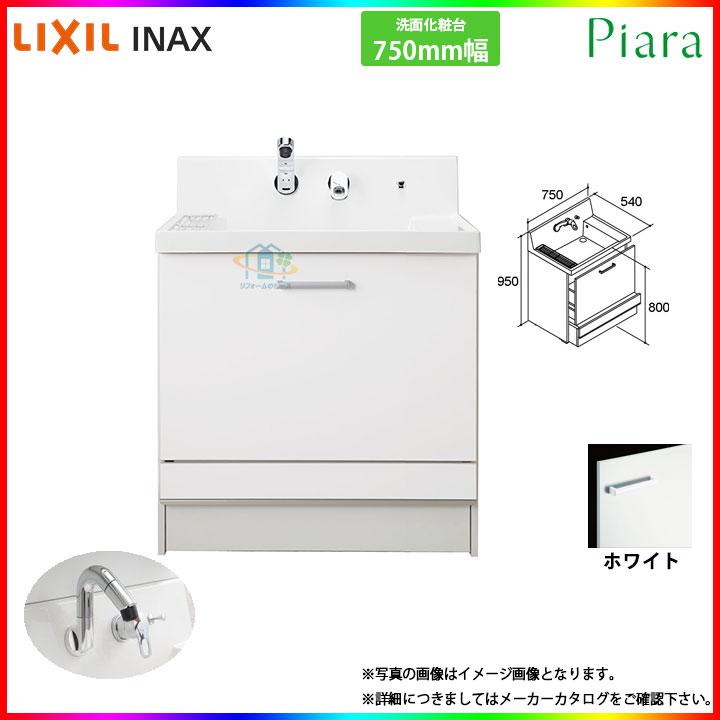 ★[AR2CH-755SY_VP1H] INAX ピアラシリーズ 洗面台のみ 750mm ステップスライドタイプ [条件付送料無料]