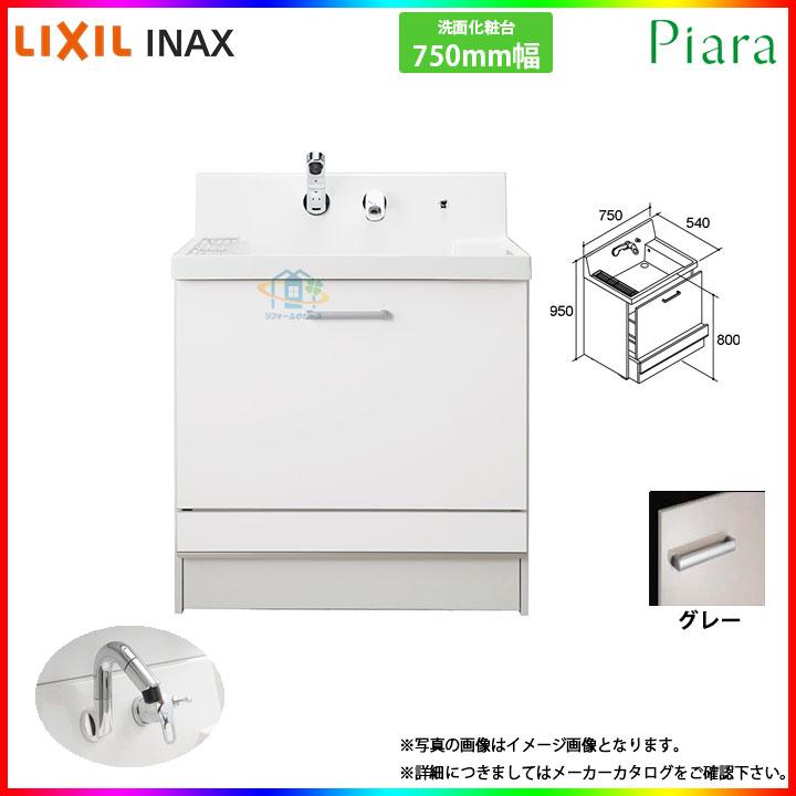 ★[AR2CH-755SY_XE2H] INAX ピアラシリーズ 洗面台のみ 750mm ステップスライドタイプ [条件付送料無料]