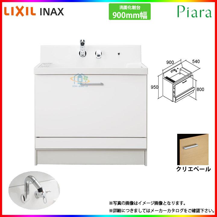 ★[AR2CH-905SY_LP2H] INAX ピアラシリーズ 洗面台のみ 900mm ステップスライドタイプ [条件付送料無料]