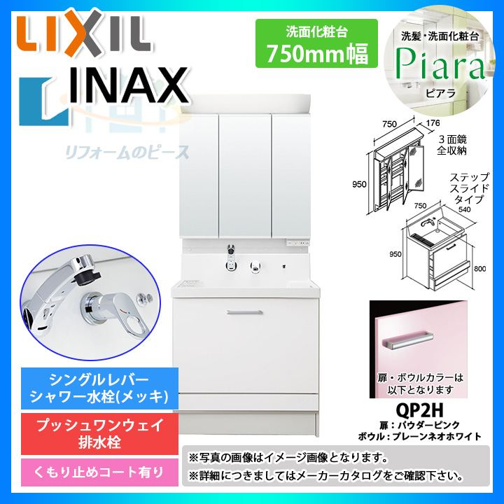 ★[AR2CH-755SY_QP2H+MAR2-753TXSU] INAX ピアラシリーズ 洗面化粧台セット 750mm ステップスライドタイプ 洗面台 [条件付送料無料]