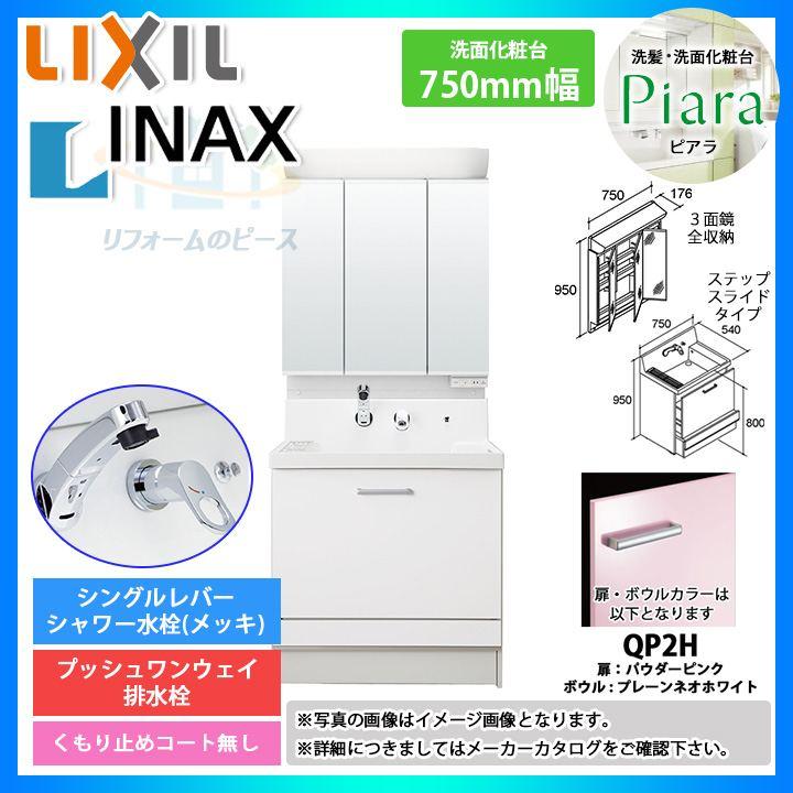 ★[AR2CH-755SY_QP2H+MAR2-753TXS] INAX ピアラシリーズ 洗面化粧台セット 750mm ステップスライドタイプ 洗面台 [条件付送料無料]