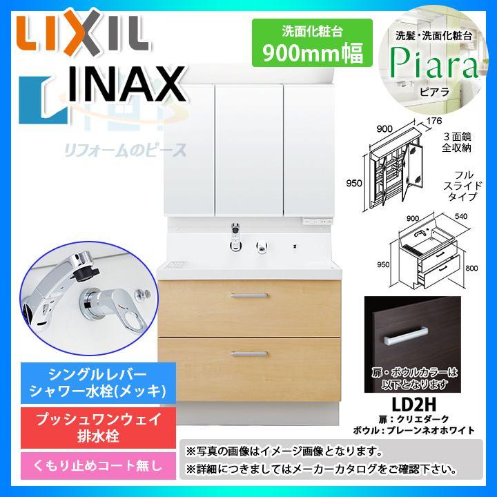 ★[AR2FH-905SY_LD2H+MAR2-903TXS] INAX ピアラシリーズ 洗面化粧台セット 900mm フルスライドタイプ 洗面台 [条件付送料無料]