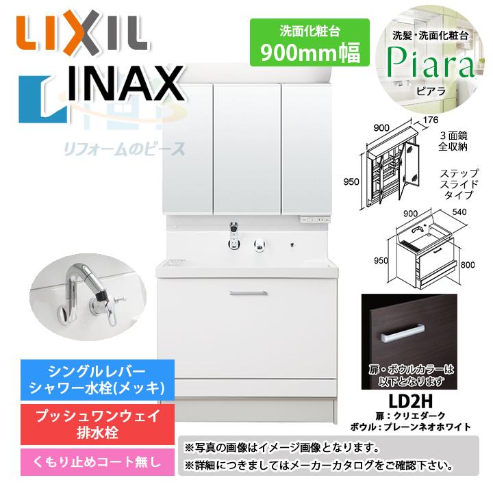 ★[AR2CH-905SY_LD2H+MAR2-903TXS] INAX ピアラシリーズ 洗面化粧台セット 900mm ステップスライドタイプ 洗面台 [条件付送料無料]