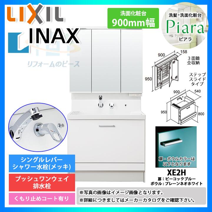 ★[AR2CH-905SY_XE2H+MAR2-903TXJU] INAX ピアラシリーズ 洗面化粧台セット 900mm ステップスライドタイプ 洗面台 [条件付送料無料]