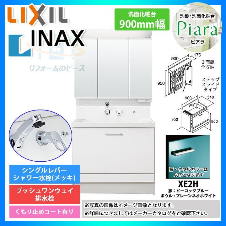 ★[AR2CH-905SY_XE2H+MAR2-903TXSU] INAX ピアラシリーズ 洗面化粧台セット 900mm ステップスライドタイプ 洗面台 [条件付送料無料]