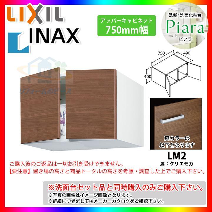 ★[ARU-755C_LM2] INAX ピアラシリーズ アッパーキャビネット 750mm 両開きタイプ 洗面台 [条件付送料無料]