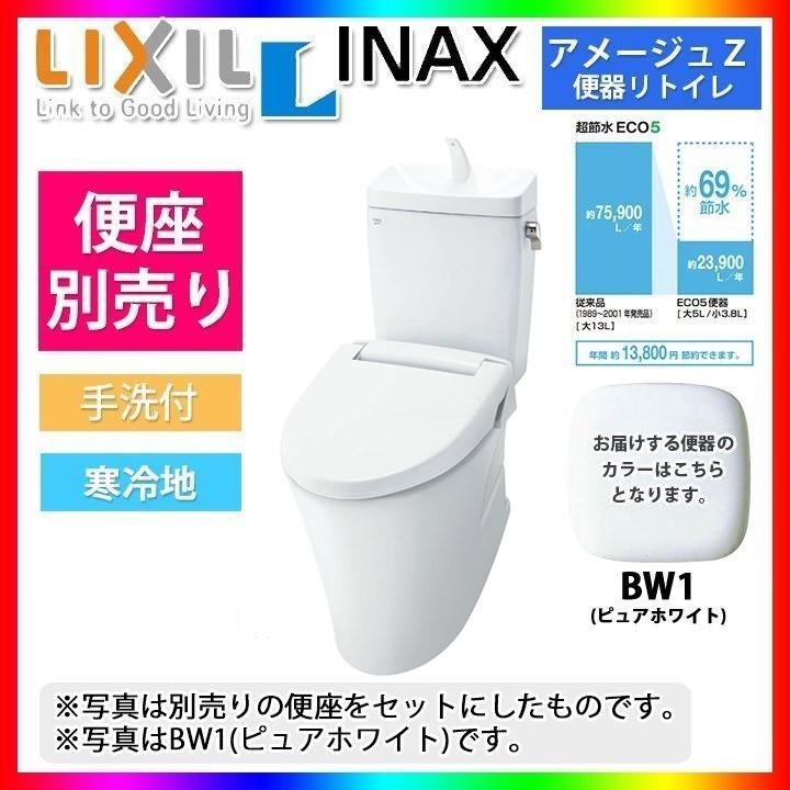 [BC-ZA10H_BW1+DT-ZA180HW_BW1] INAX トイレ 便器 アメージュZ リトイレ リモデル リフォーム向け 手洗付 [北海道沖縄離島除き送料無料]