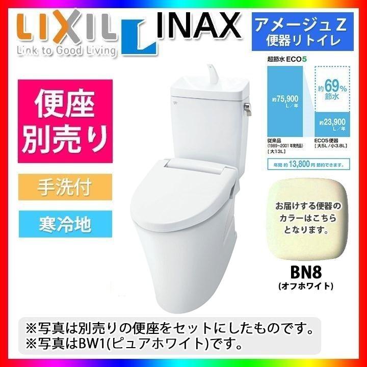 [BC-ZA10H_BN8+DT-ZA180HN_BN8] INAX トイレ 便器 アメージュZ リトイレ リモデル リフォーム向け 手洗付 [北海道沖縄離島除き送料無料]