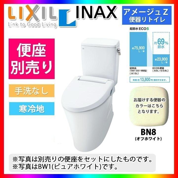 [BC-ZA10H_BN8+DT-ZA150HN_BN8] INAX トイレ 便器 アメージュZ リトイレ リモデル リフォーム向け 手洗なし [北海道沖縄離島除き送料無料]