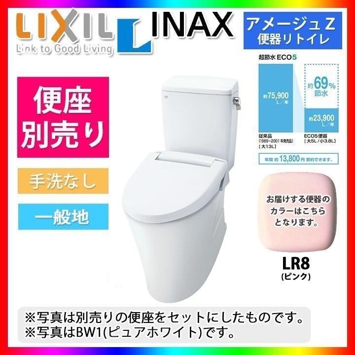 [YBC-ZA10H_LR8+DT-ZA150H_LR8] INAX トイレ 便器 アメージュZ リトイレ リモデル リフォーム向け 手洗なし [北海道沖縄離島除き送料無料]
