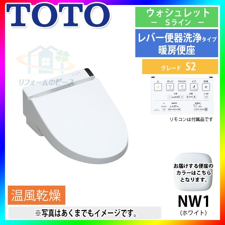 [TCF6552_NW1] TOTO トイレ便座 ウォシュレット ホワイト S2シリーズ 暖房便座 [北海道沖縄離島除き送料無料]
