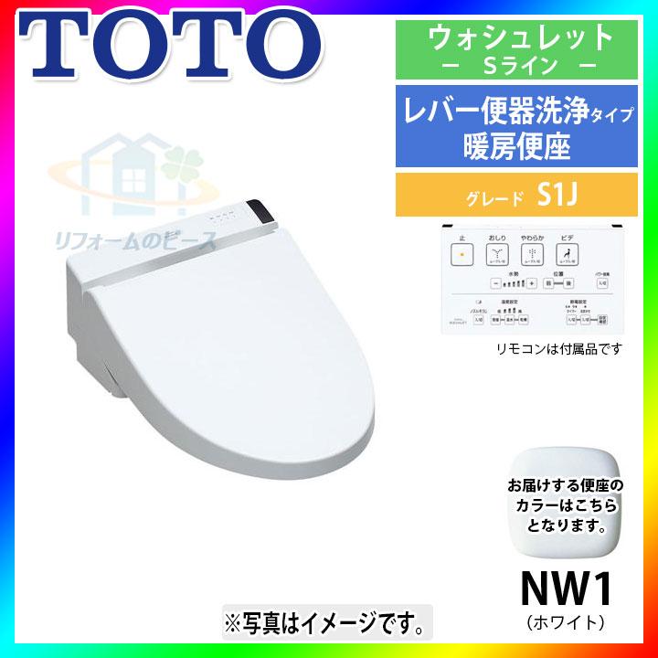 [TCF6542AF_NW1] TOTO トイレ便座 ウォシュレット ホワイト S1Aシリーズ 暖房便座 [北海道沖縄離島除き送料無料]