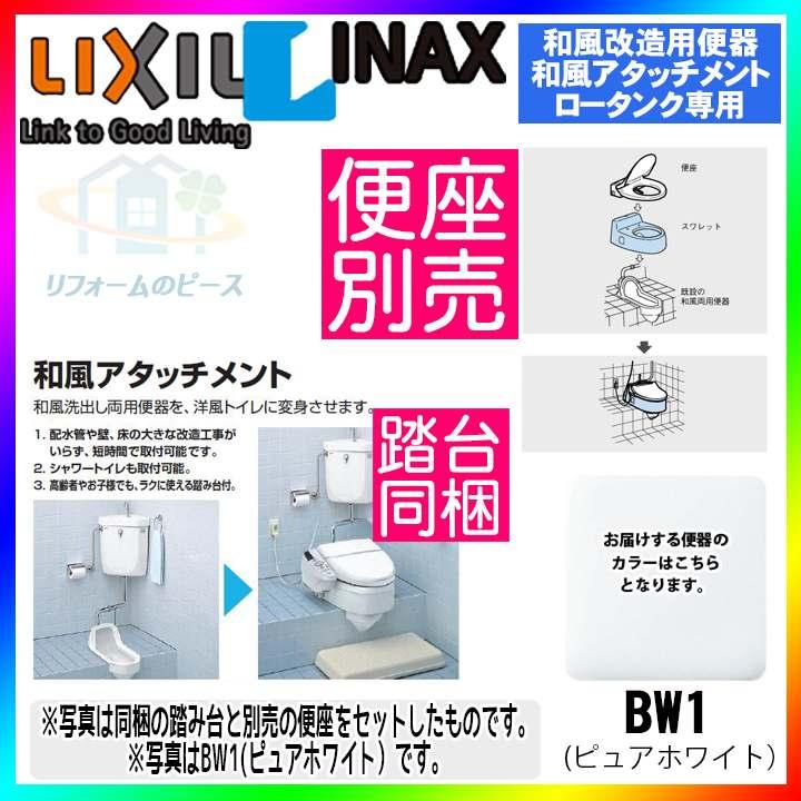 * [RC-504_BW1] リクシル INAX トイレ 和風アタッチメント [北海道沖縄離島除き送料無料] あす楽