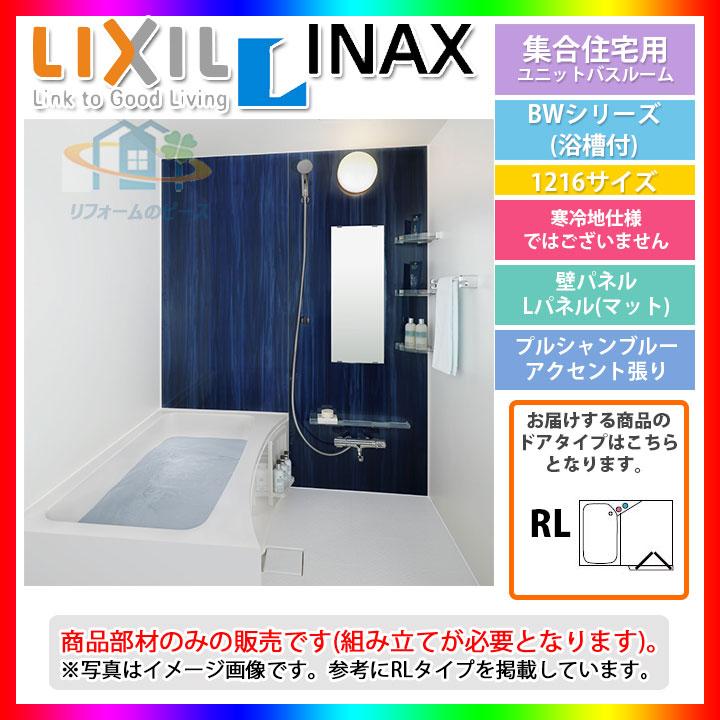 ★[BW-1216LBE+HBRL_BW06C] LIXIL INAX ユニットバスルーム BWシリーズ 1200サイズ [条件付送料無料]