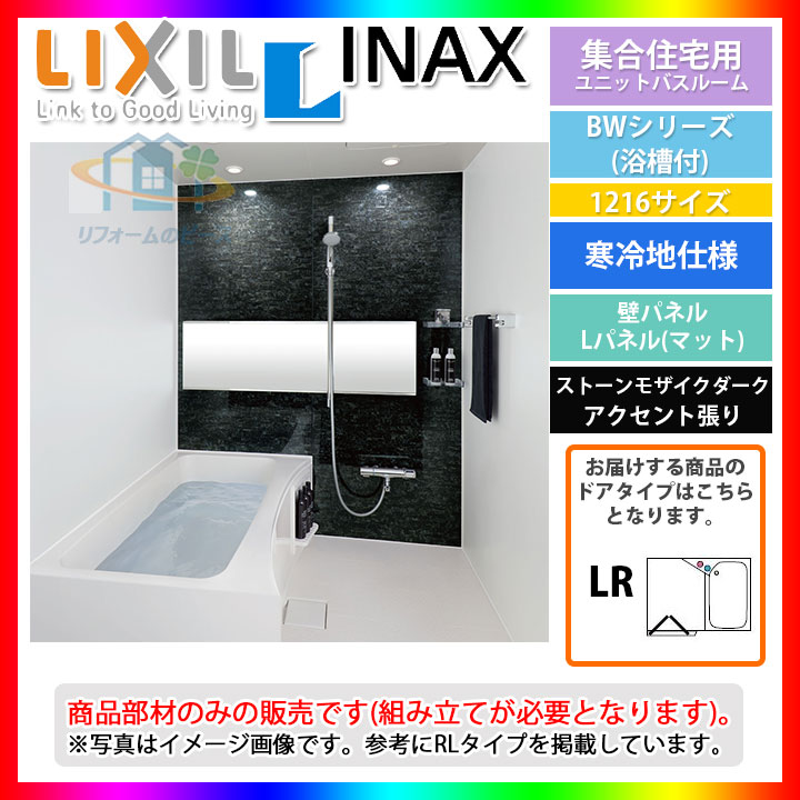 ★[BW-1216LBE+CBLR_BW05C] LIXIL INAX ユニットバスルーム BWシリーズ 1200サイズ 寒冷地仕様 [条件付送料無料]