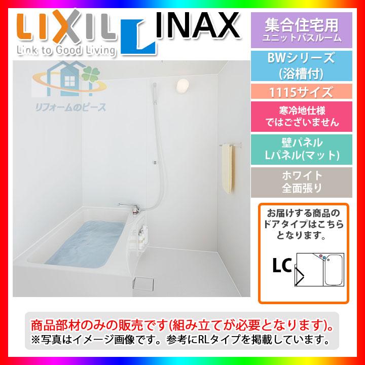 ★[BW-1115LBE+HBLC_BW01C] LIXIL INAX ユニットバスルーム BWシリーズ 1100サイズ 標準仕様 [条件付送料無料]