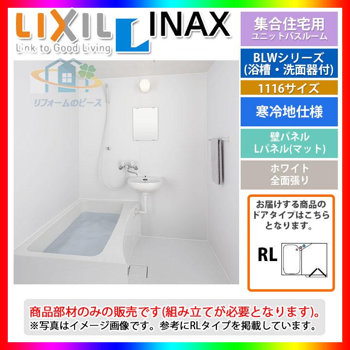 ★[BLW-1116LBE+CBRL_BW02C] LIXIL INAX ユニットバスルーム BLWシリーズ 洗面器付 1100サイズ 標準仕様 寒冷地仕様 [条件付送料無料]