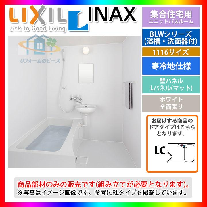 ★[BLW-1116LBE+CBLC_BW02C] LIXIL INAX ユニットバスルーム BLWシリーズ 洗面器付 1100サイズ 標準仕様 寒冷地仕様 [条件付送料無料]