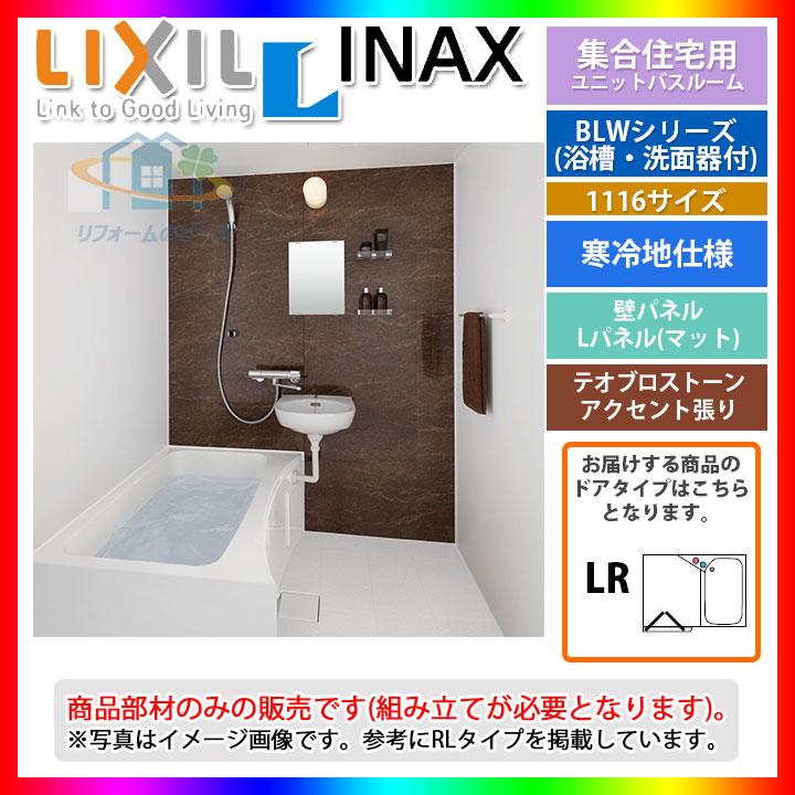 ★[BLW-1116LBE+CBLR_BW08C] LIXIL INAX ユニットバスルーム BLWシリーズ 洗面器付 1100サイズ 寒冷地仕様 [条件付送料無料]