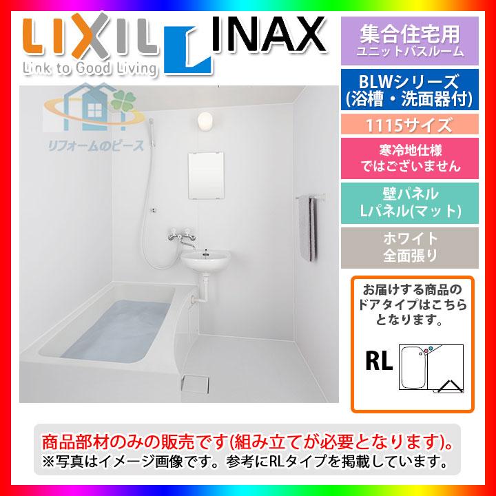★[BLW-1115LBE+HBRL_BW02C] LIXIL INAX ユニットバスルーム BLWシリーズ 洗面器付 1100サイズ 標準仕様 [条件付送料無料]