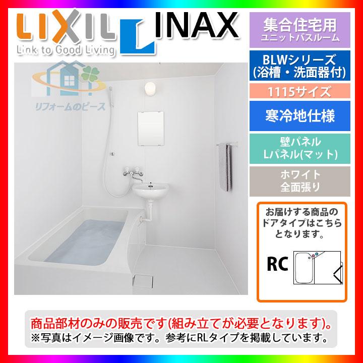 ★[BLW-1115LBE+CBRC_BW02B] LIXIL INAX ユニットバスルーム BLWシリーズ 洗面器付 1100サイズ 標準仕様 寒冷地仕様 [条件付送料無料]