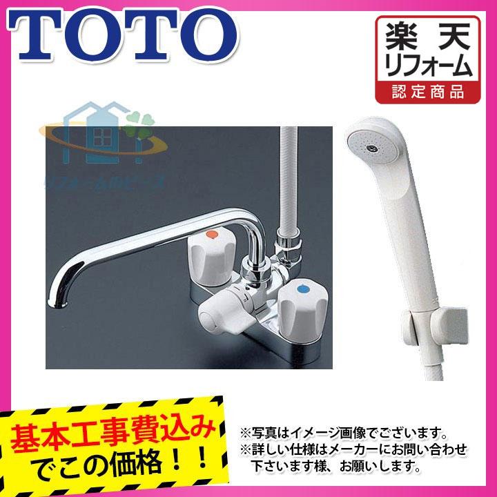 【リフォーム認定商品】 [TMS26C+KOJI] TOTO 浴室シャワー水栓 台付き デッキタイプ 一時止水なし 標準取替工事付