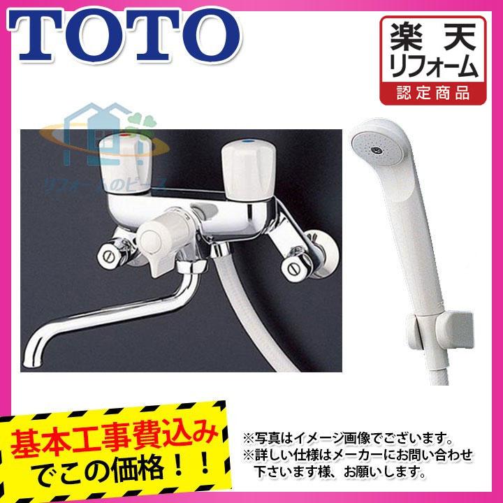 【リフォーム認定商品】 [TMS20C+KOJI] TOTO 浴室 2ハンドルシャワー水栓 壁付タイプ 一時止水付 節水 標準取替工事付
