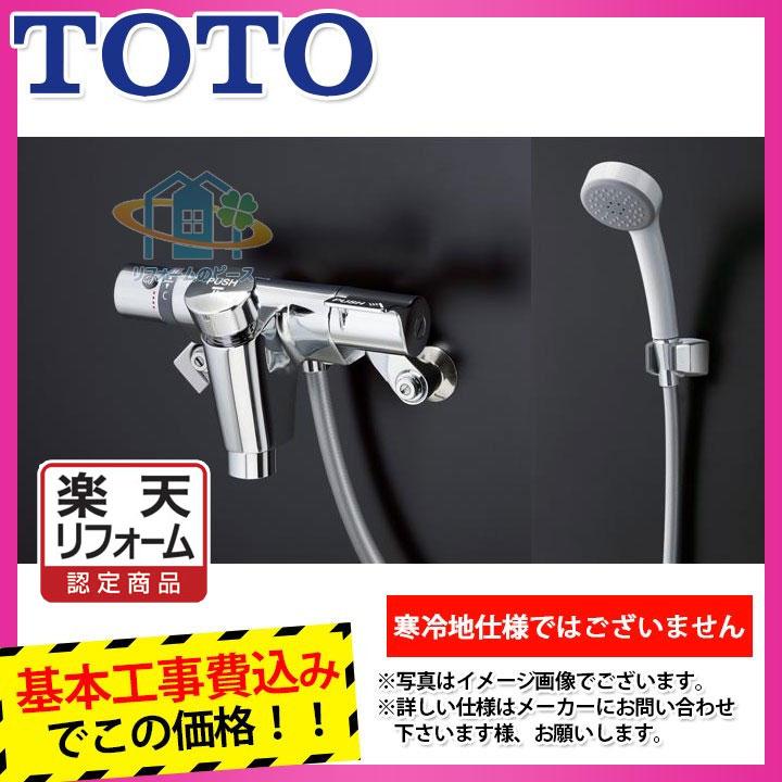 【リフォーム認定商品】 [TMF49E4R+KOJI] TOTO toto トートー オートストップ浴室シャワー水栓 蛇口 サーモ付き 壁付きタイプ 標準取替工事付