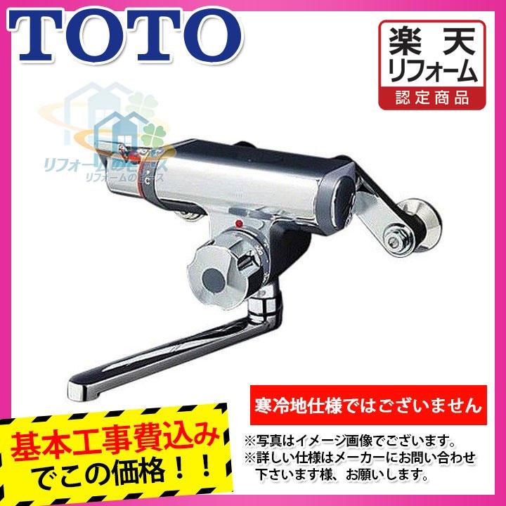 【リフォーム認定商品】 [TMF47ARR+KOJI] TOTO サーモスタットバス水栓 壁付けタイプ 蛇口 標準取替工事付