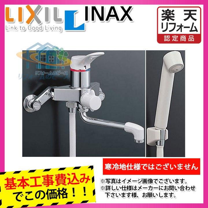 【リフォーム認定商品】 [BF-M135S+KOJI] リクシル INAX 浴室シャワー水栓 壁付タイプ シングルレバー仕様 標準取替工事付