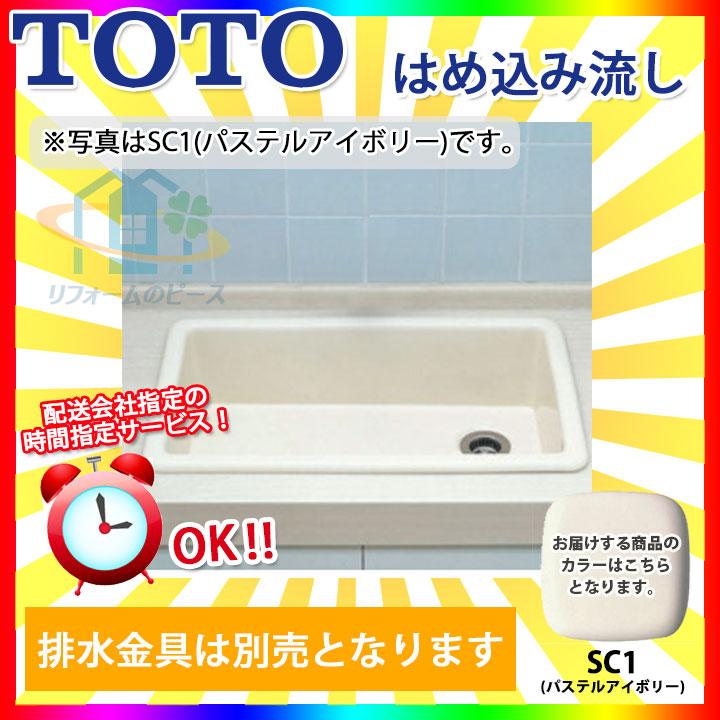 [SK106_SC1] TOTO 洗面器 病院用流し はめ込み流しセルフリング式 [北海道沖縄離島除き送料無料]