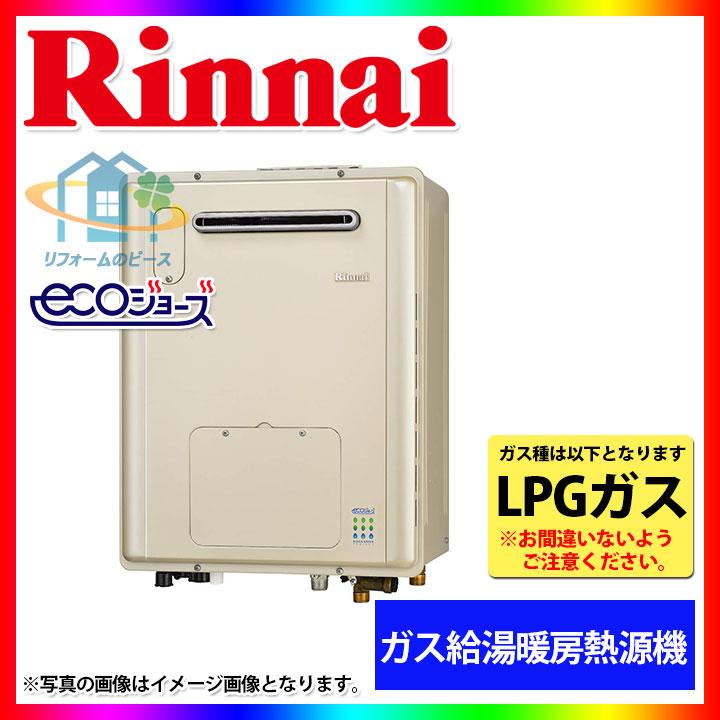 [RVD-E2005AW2-1(A)_LPG] リンナイ ガス給湯暖房用熱源機 設置フリー型給湯暖房用 20号 プロパン [北海道沖縄離島除き送料無料]