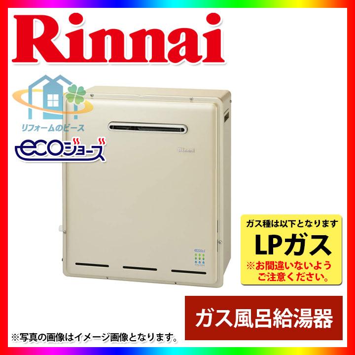 [RFS-E2008A(A):LPG] リンナイ ガスふろ給湯器 浴槽隣接設置型 20号 プロパン [北海道沖縄離島除き送料無料]