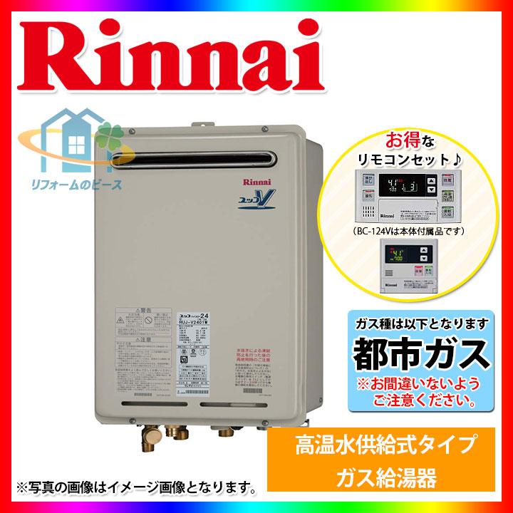 * [RUJ-V2011W(A)_13A+MC-121V] リンナイ ガス給湯器 高温水供給式 20号 都市ガス リモコン付 [北海道沖縄離島除き送料無料] 0