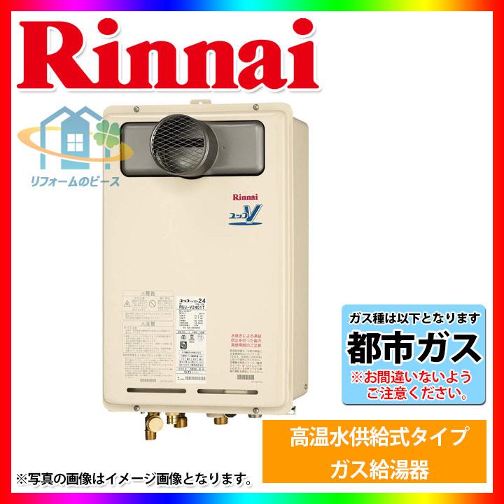 [RUJ-V2401T(A)_13A] リンナイ ガス給湯器 高温水供給式 24号 都市ガス [北海道沖縄離島除き送料無料]
