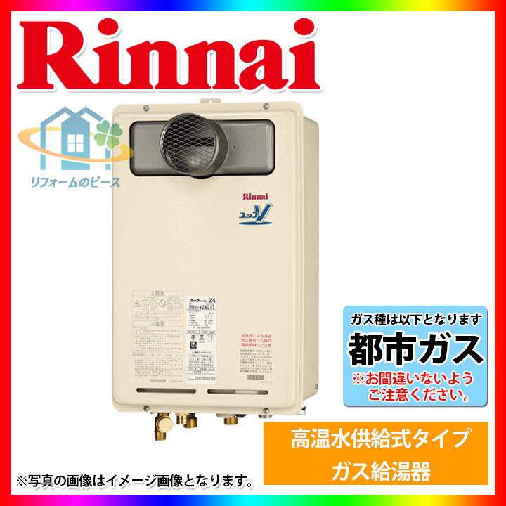 * [RUJ-V2011T(A)_13A] リンナイ ガス給湯器 高温水供給式 20号 都市ガス [北海道沖縄離島除き送料無料] 0
