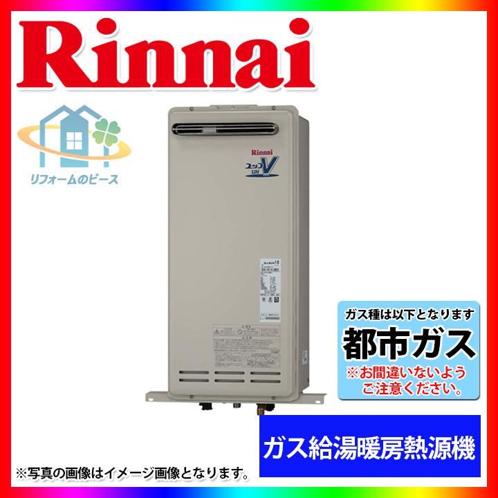 [RUH-VK1610BOX_13A] リンナイ ガス給湯暖房用熱源機 給湯・暖房タイプ 16号 都市ガス [北海道沖縄離島除き送料無料]