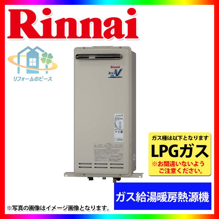 [RUH-VK1610BOX_LPG] リンナイ ガス給湯暖房用熱源機 給湯・暖房タイプ 16号 プロパン [北海道沖縄離島除き送料無料]