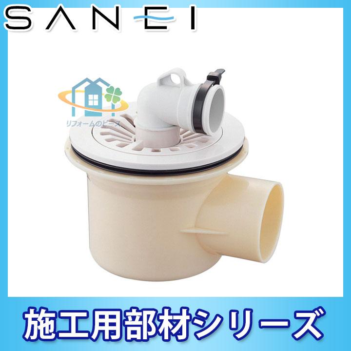 [H5553-50_20個] 三栄 洗濯部材 排水トラップ 横引きトラップ VP/VUパイプ兼用 洗濯パン用 20個セット