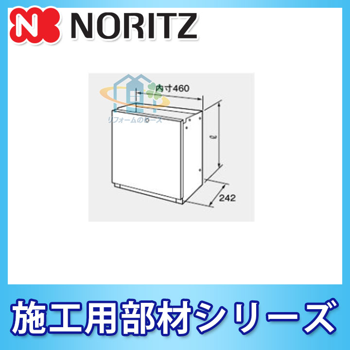 * [D66-650-W] ノーリツ 給湯器 据置台 650 関連部材 [北海道沖縄離島除き送料無料] あす楽