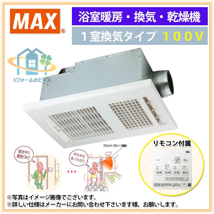 * [BS-161H] MAX 浴室暖房換気扇 1室換気 100V (同等品 UFD-111A) 浴室暖房 浴室乾燥機 [北海道沖縄離島除き送料無料] あす楽