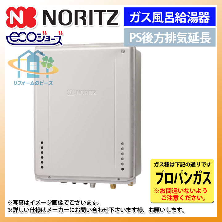 ★[GT-CP2462AWX-TB BL:LPG] ノーリツ ガスふろ給湯器 プロパン 後方排気 24号 フルオート [条件付送料無料]