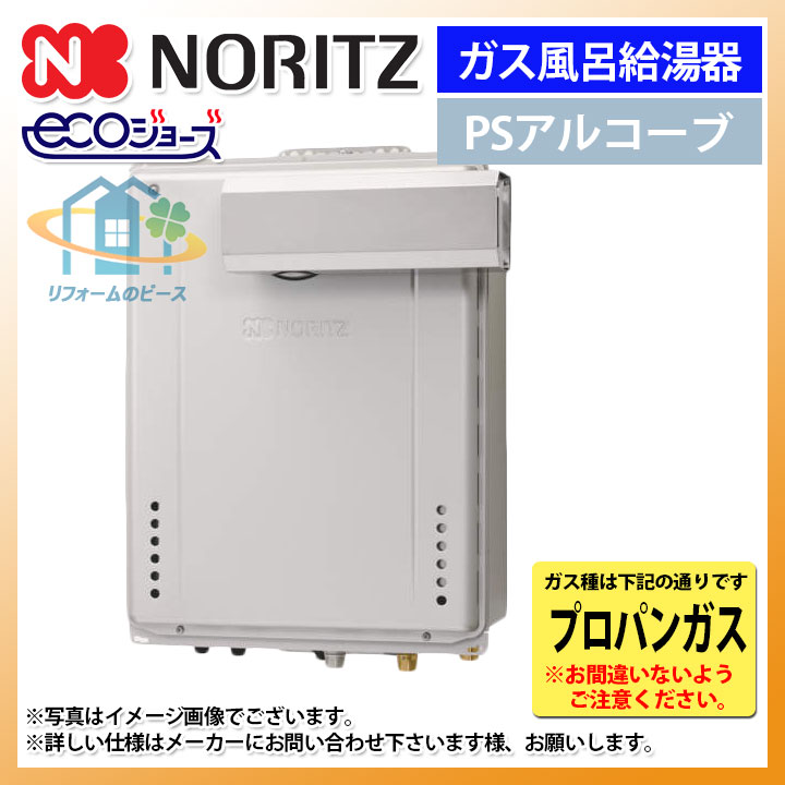 [GT-CP2062AWX-L BL_LPG] ノーリツ ガスふろ給湯器 プロパン アルコーブ 側方排気 20号 フルオート [北海道沖縄離島除き送料無料]