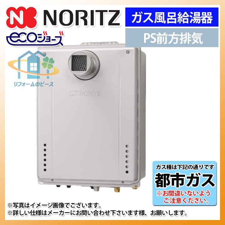 ★[GT-CP2062SAWX-T BL:13A] ノーリツ ガスふろ給湯器 都市ガス 前方排気 20号 オート [条件付送料無料]
