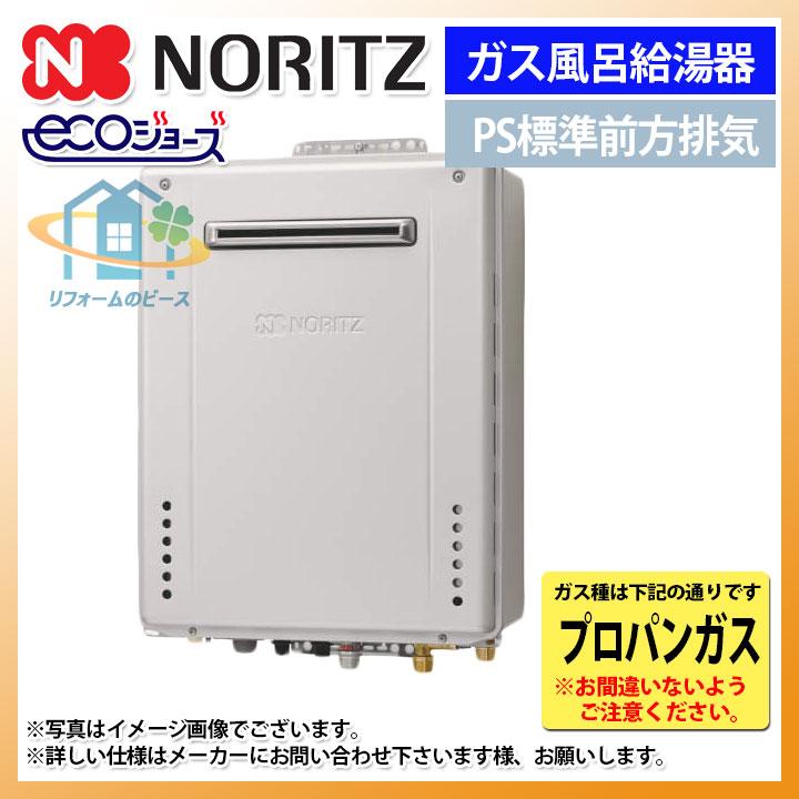 ★[GT-CV2462AWX-PS BL:LPG] ノーリツ ガスふろ給湯器 プロパン PS設置 24号 フルオート [条件付送料無料]